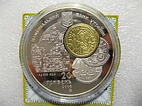 Тисячоліття Монетного Карбування 2008 Банк, фото 1
