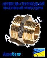 "Ниппель переходной латунный 1""н х 3/4""н, фото 1"