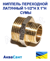 """Ніпель перехідний латунний 1-1/2""""н х 1""""н Суми, фото 1"""