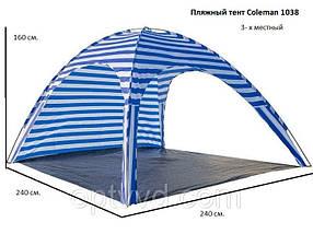 Пляжний Тент Coleman 1038. Розмір 240*240 см висота 160 см