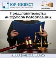 Представительство интересов потерпевших в суде