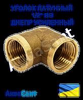 """Куточок латунний 1/2"""" вв Дніпро посилений, фото 1"""