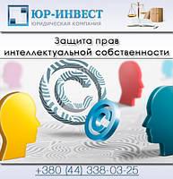 Защита прав интеллектуальной собственности в судах и в уголовном процессе