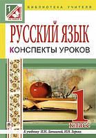 Русский язык Конспекты уроков 1 клас  (к учеб. И.Н.Лапшиной)