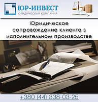 Юридическое сопровождение клиента в исполнительном производстве