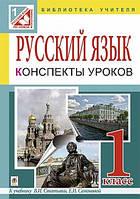 Русский язык Конспекты уроков 1 клас  (к учеб. В.И.Стативки)