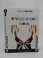 Бегбедер Ф. Французский роман (б/у).