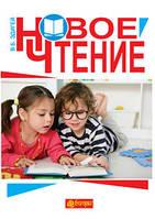 Новое чтение: пособие для учителя и ученика
