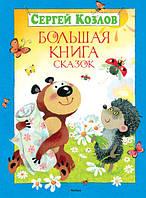 Махаон Большая книга сказок (С.Козлов), фото 1