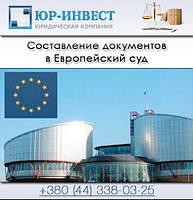 Составление документов в Европейский суд