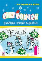 Нескучные зимние каникулы 1 класс Снеговичок