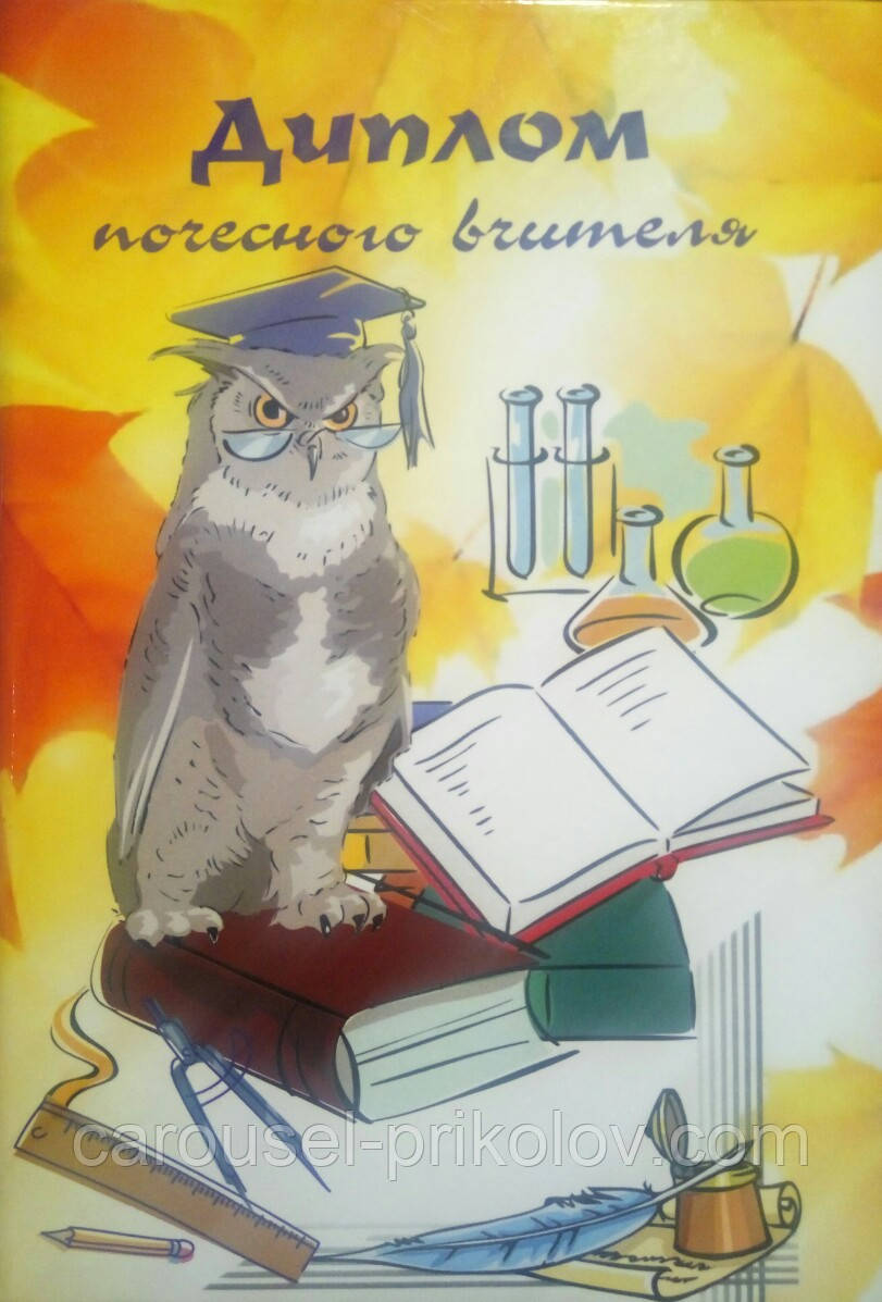 Диплом почесного вчителя ламінований