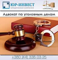 Адвокат по уголовным делам в Киеве - фиктивное предпринимательство, ст. 205 УК