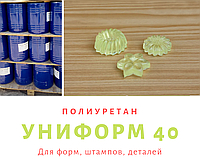 Гибкий полиуретан Униформ 40 упаковка 40 кг (20кг+20кг)