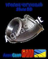 Угольник чугунный 25 мм В/В