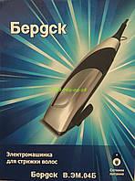 Машинка для стрижки Бердск В.ЭМ.04Б