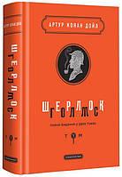 Шерлок Голмс. Повне видання у двох томах. Том 1. Артур Конан Дойл