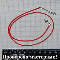 Шнур кожаный плетеный 2 мм с застежкой и удлинителем, 45 см, красный