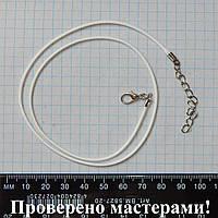 Кожаный шнур 2 мм с застежкой и удлинителем, 45 см, белый