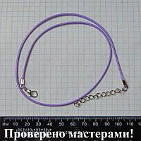 Кожаный шнур 2 мм с застежкой и удлинителем, 45 см, фиолетовый