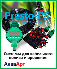 Системи для крапельного поливу і зрошення PRESTO - PS