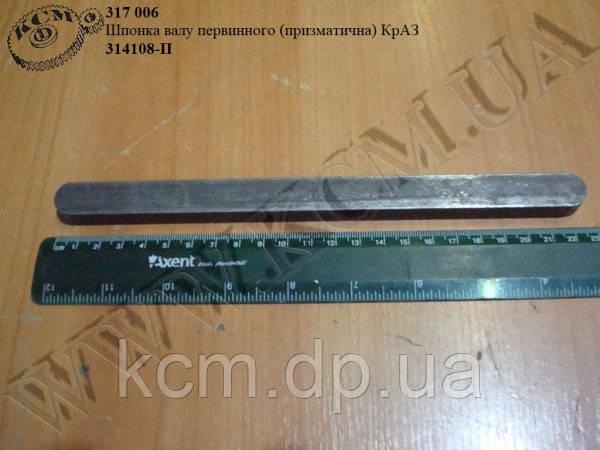 Шпонка валу первинного 314108-П (призматична) КрАЗ