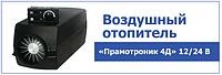 Автономный воздушный отопитель салона «ПРАМОТРОНИК 4Д-12