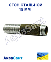 Сгон стальной 15 мм
