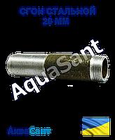 Сгон стальной 20 мм