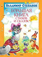 Махаон Большая книга стихов и сказок (Степанов)
