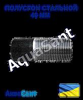 Полусгон стальной 40 мм