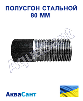 Полусгон сталевий 80 мм