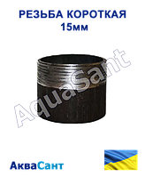 Резьба короткая стальная 15 мм, фото 1