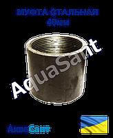Муфта стальная 40 мм, фото 1