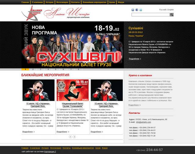 Сайт продюсерской компании «Альянс-Шатро» 71