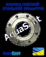 Фланец плоский стальной 100мм Ру10 ГОСТ 12820-80, фото 1