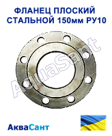 Фланець плоский сталевий 150мм Ру10 ГОСТ 12820-80, фото 1