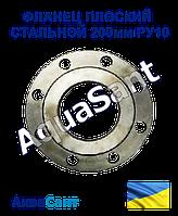 Фланец плоский стальной 200мм Ру10 ГОСТ 12820-80, фото 1