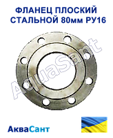 Фланец плоский стальной 80мм Ру16 ГОСТ 12820-80, фото 1