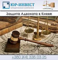 Защита Адвоката в Киеве