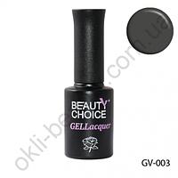 Гель-лак цветной Beauty Choice, 10мл GV-03