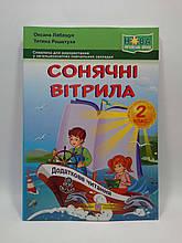 Сонячні вітрила. Книга для додаткового читання 2 клас. Лабащук