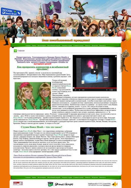 Сайт компании Dance Heads (представительство г. Москва) 19