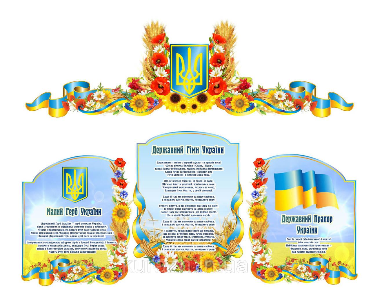 Набір стендів «Державна символіка»