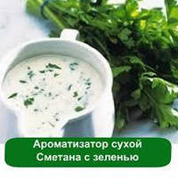 Ароматизатор сухой Сметана с зеленью, 5 гр