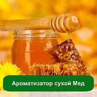 Ароматизатор сухой Мед, 5 гр