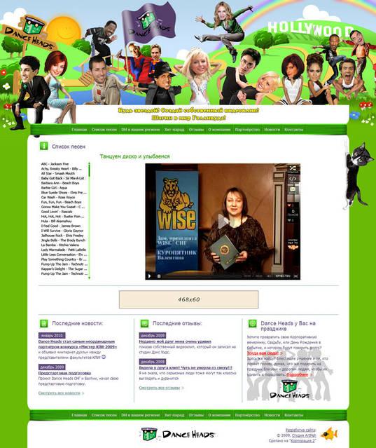 Сайт компании Dance Heads (представительство СНГ и стран Балтии) 21