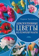 Декоративные цветы из гофробумаги