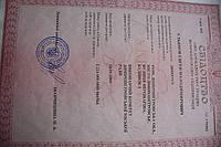Свидетельство гос.регистрации
