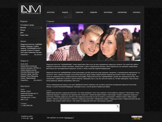 Сайт кадрового агентства LightNight-Models 30